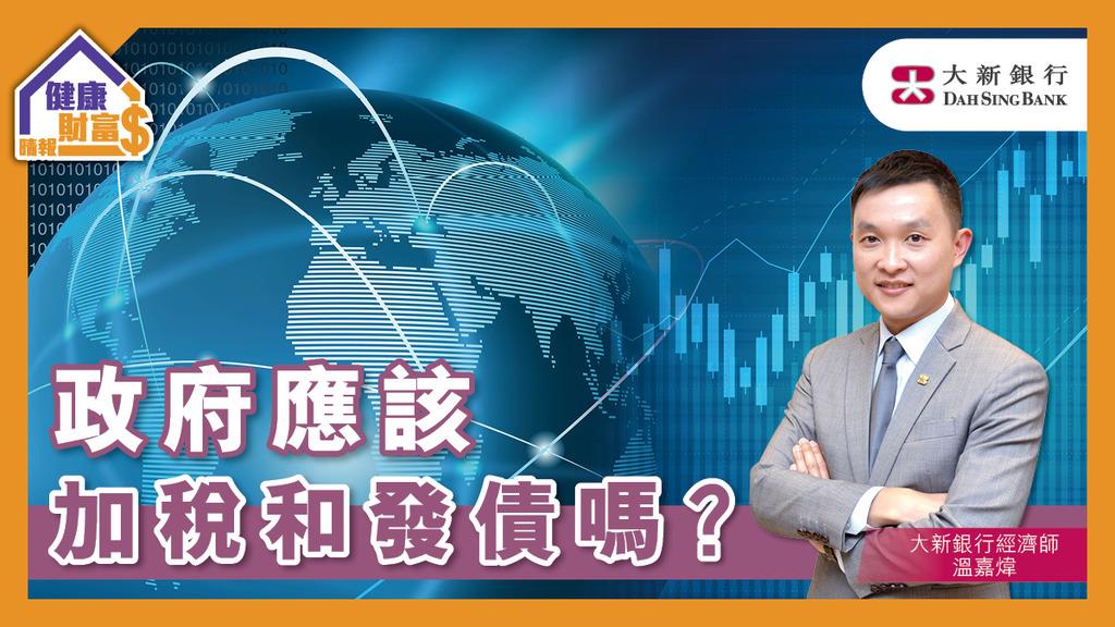 【大新市場觀點】政府應該加稅和發債嗎?