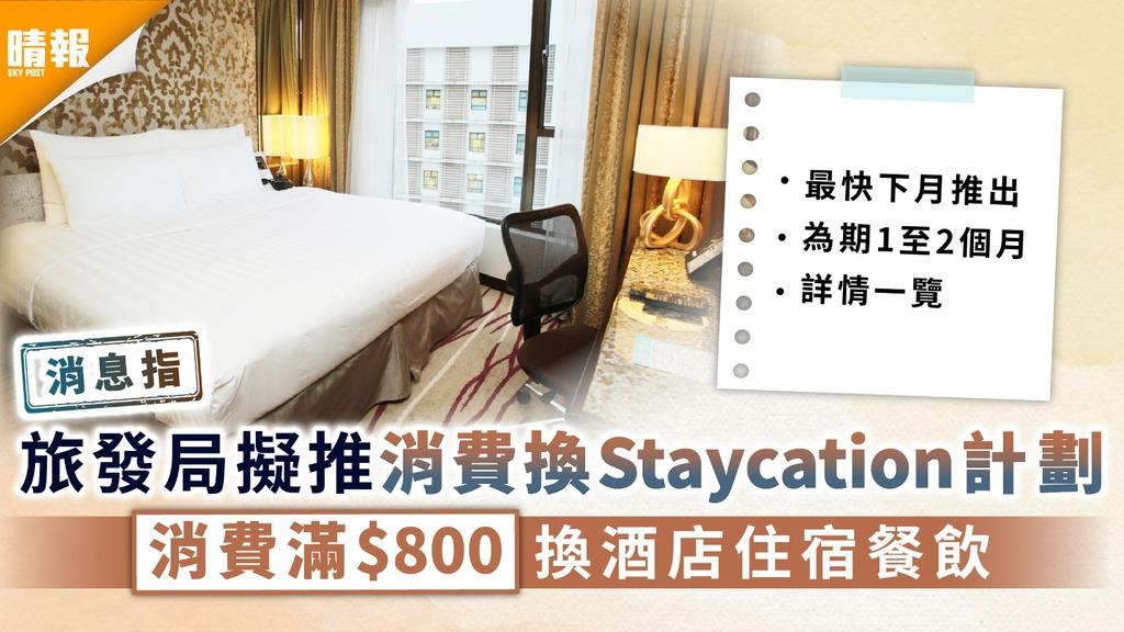 消費資助|旅發局擬推消費換Staycation計劃 消費滿$800換酒店住宿餐飲