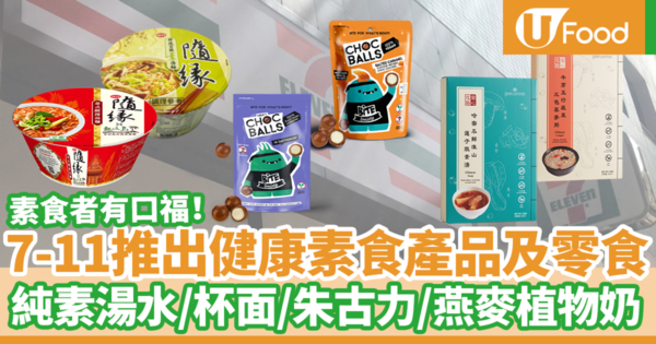 【便利店新品】7-Eleven聯乘Green Monday推出一系列素食產品 純素湯水/炸醬乾麵/純素朱古力/燕麥植物奶/羽衣甘藍脆片