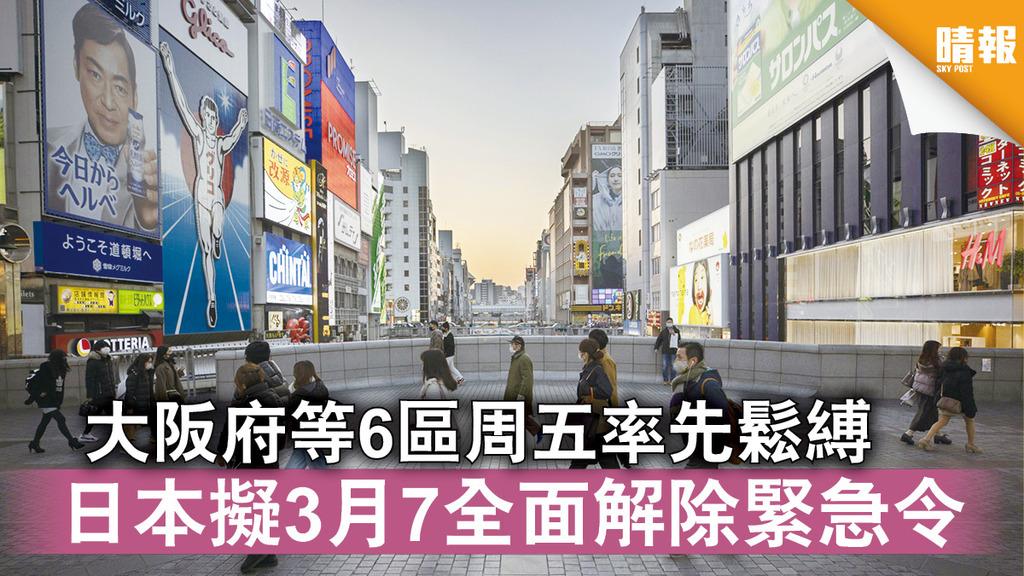 新冠肺炎 大阪府等6區周五率先鬆縛 日本擬3月7全面解除緊急令