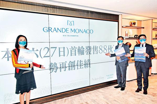 GRANDE MONACO周六首輪推售102伙