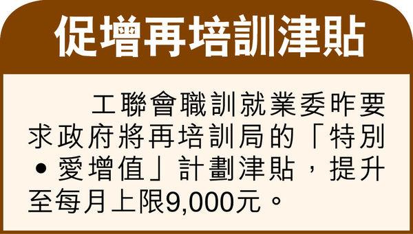 預算案今公布 擬設失業貸款 最多可借8萬