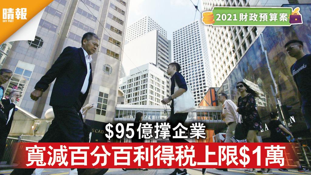 財政預算案2021|$95億撑企業 寬減百分百利得稅上限$1萬