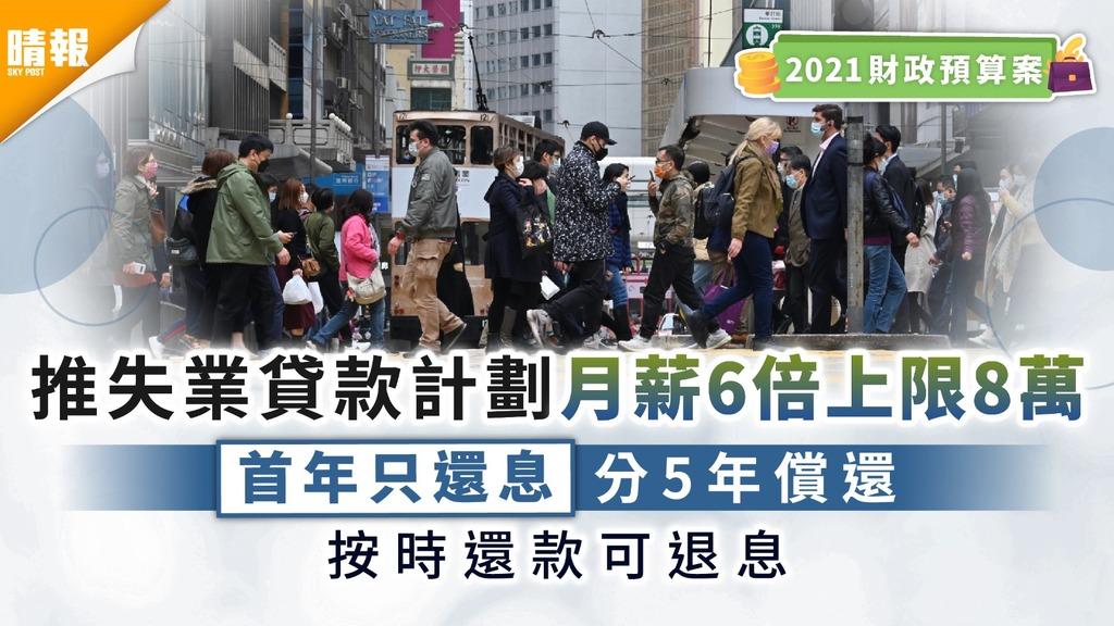 財政預算案2021︱失業貸款百分百擔保 上限$8萬 首年只需還息(附申請條件)