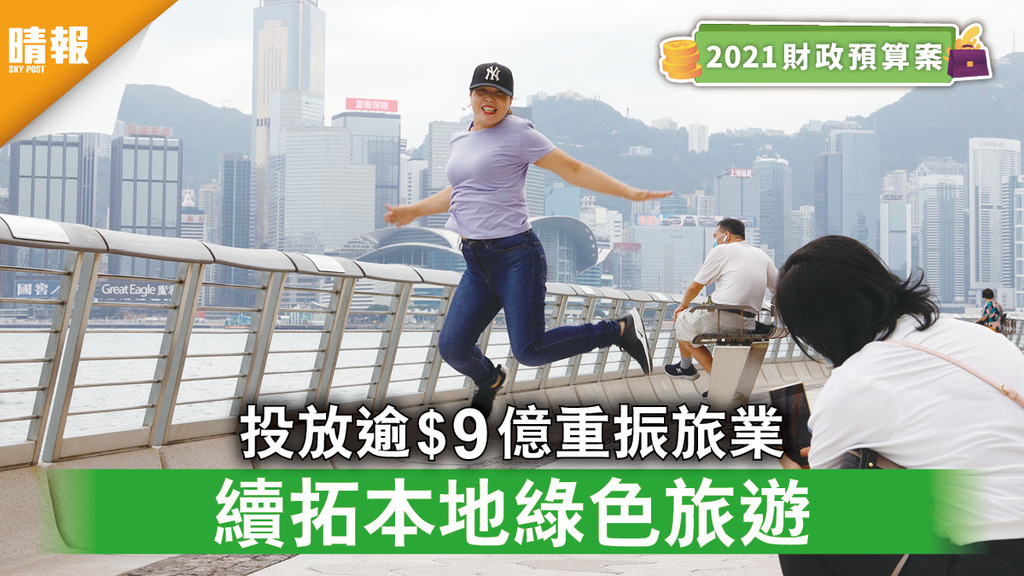 財政預算案2021︱投放逾$9億重振旅業 續拓本地綠色旅遊