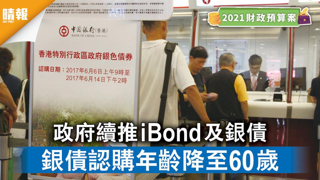 財政預算案2021|政府續推iBond及銀債 銀債認購年齡降至60歲