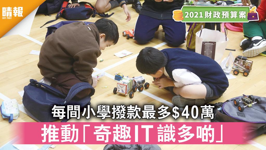 財政預算案2021|每間小學撥款最多$40萬 推動「奇趣IT識多啲」