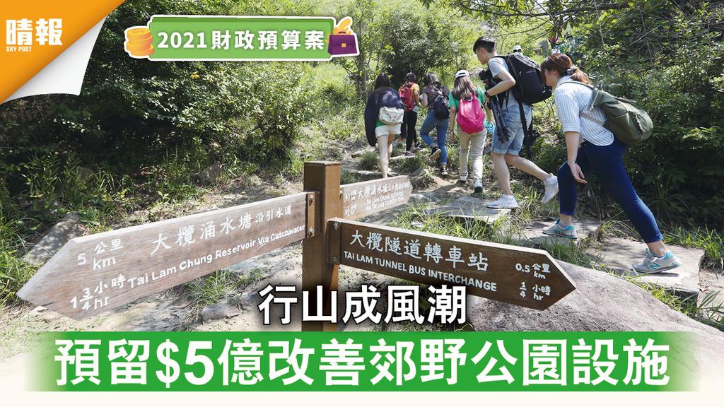 財政預算案2021|行山成風潮 預留$5億改善郊野公園設施
