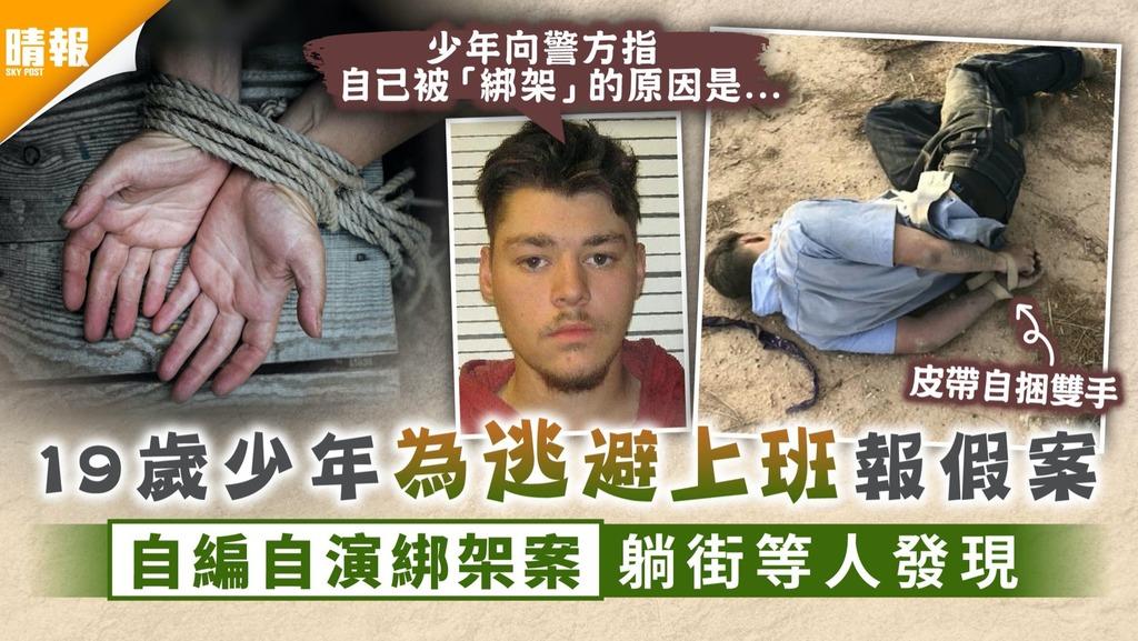 妙想天開|19歲少年為逃避上班報假案 自編自演綁架案躺街等人發現