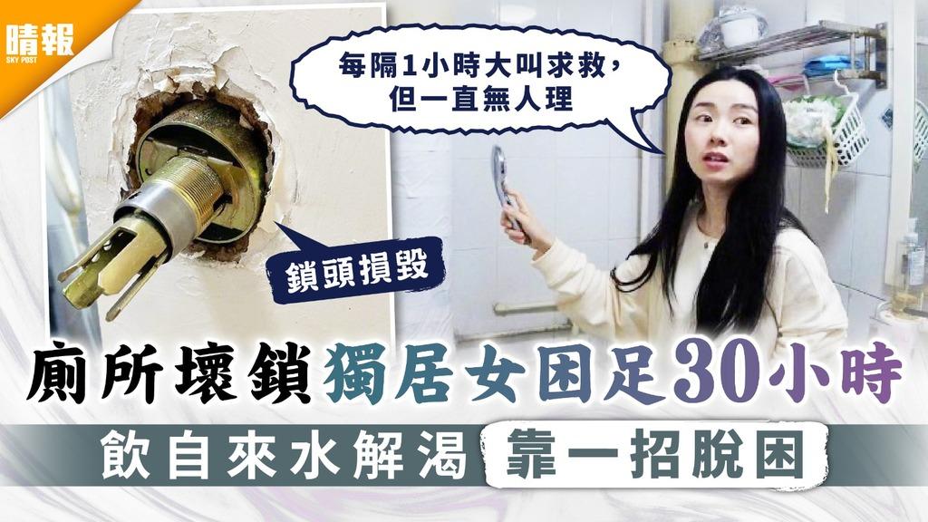密室逃脫|廁所壞鎖獨居女困足30小時 飲自來水解渴靠一招脫困