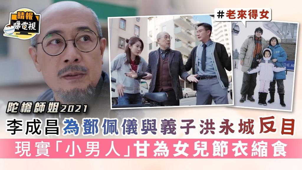 《陀槍師姐2021》︳李成昌為鄧佩儀與義子洪永城反目 現實「小男人」甘為女兒節衣縮食