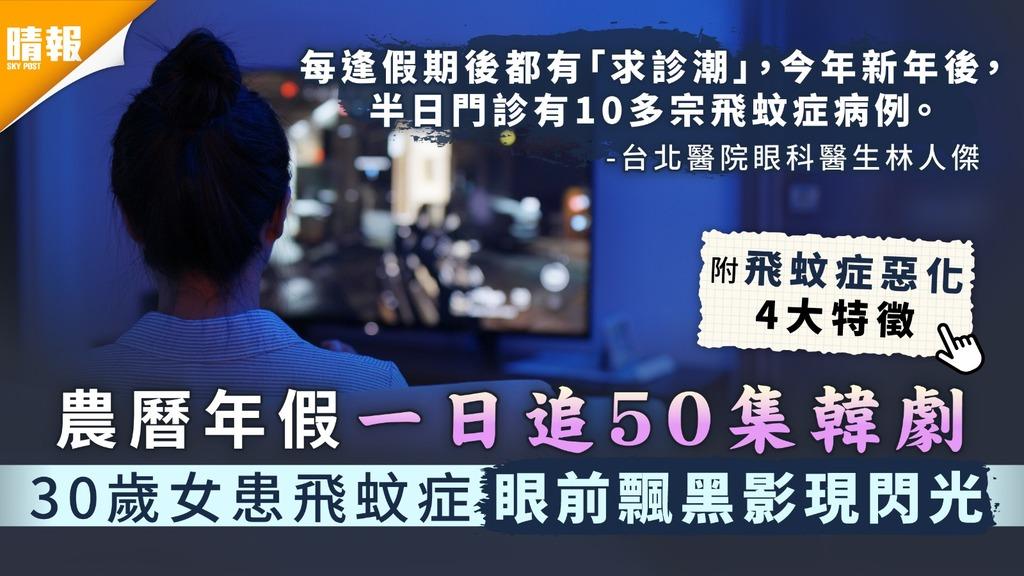 煲劇惹禍|農曆年假一日追50集韓劇 30歲女患飛蚊症眼前飄黑影現閃光|附4大惡化特徵