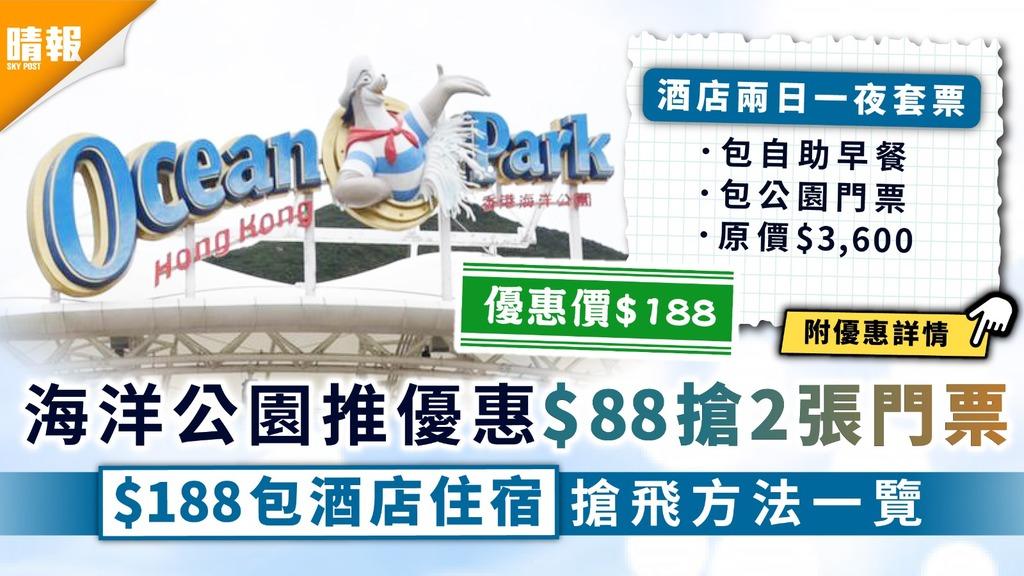 海洋公園︳海洋公園推優惠$88搶2張門票 $188包酒店住宿【搶飛方法一覽】