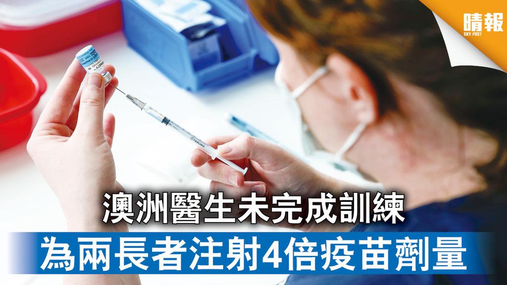 新冠疫苗|澳洲醫生未完成訓練 為兩長者注射4倍疫苗劑量