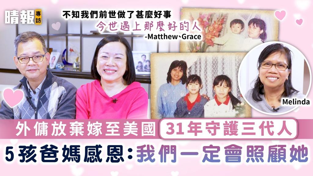 親如家人|外傭放棄嫁至美國31年守護三代人 5孩爸媽感恩:我們一定會照顧她