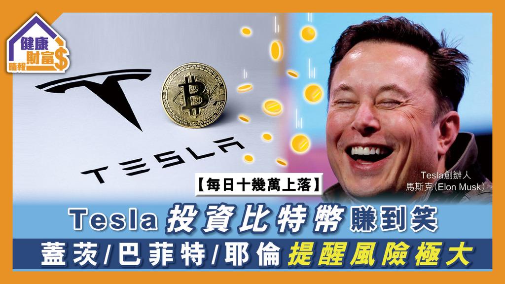 【每日十幾萬上落】Tesla投資比特幣賺到笑 蓋茨/巴菲特/耶倫提醒風險極大