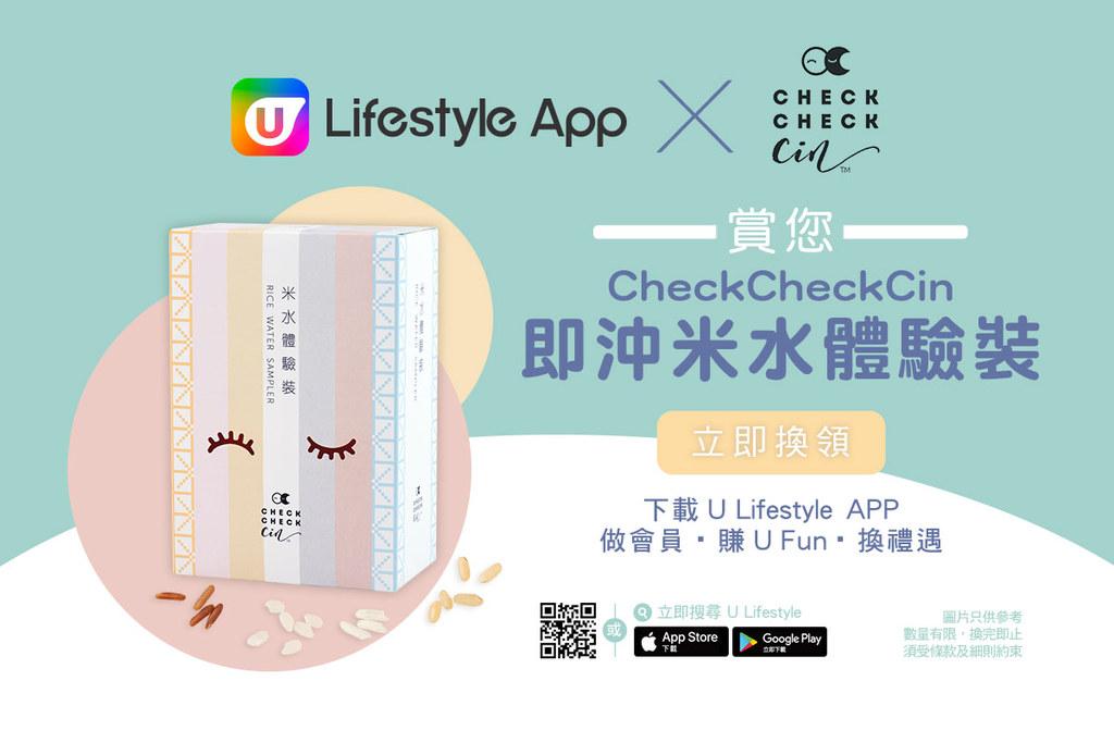 U Lifestyle App X CheckCheckCin 賞您米水體驗裝!