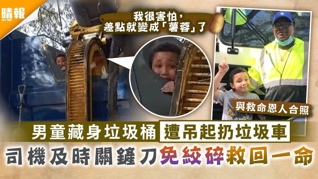 捉迷藏惹禍|男童藏身垃圾桶遭吊起扔垃圾車 司機及時關鏟刀免絞碎救回一命
