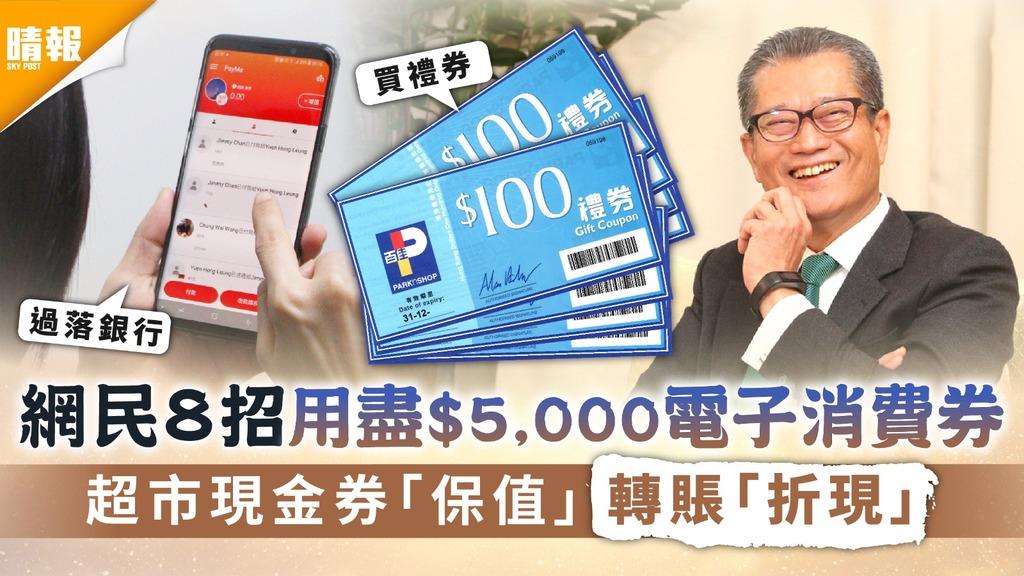 財政預算案2021|網民8招用盡$5,000電子消費券 超市現金券「保值」轉賬「折現」