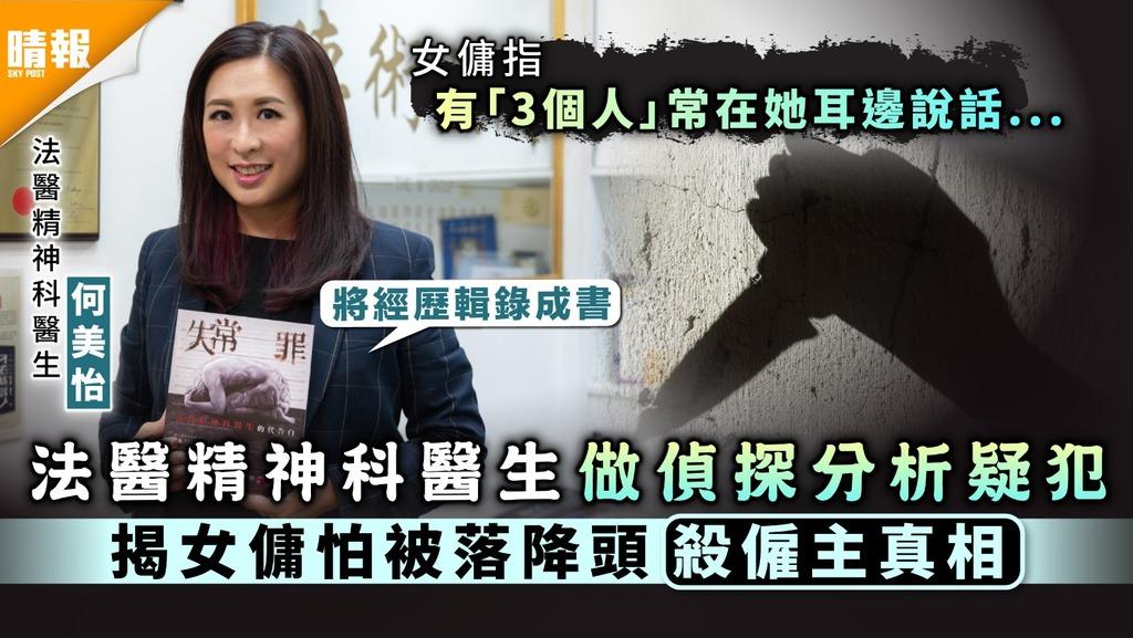 失常罪|法醫精神科醫生做偵探分析疑犯 揭女傭被「3個人」威脅殺僱主真相