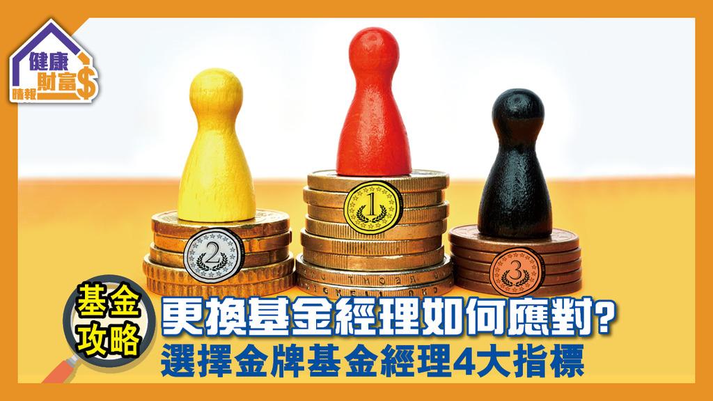 【基金攻略】更換基金經理如何應對?選擇金牌基金經理4大指標