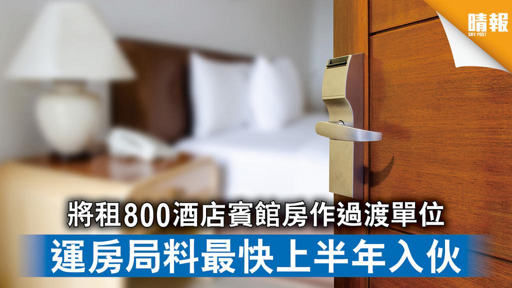 過渡房屋|將租800酒店賓館房作過渡單位 運房局料最快上半年入伙