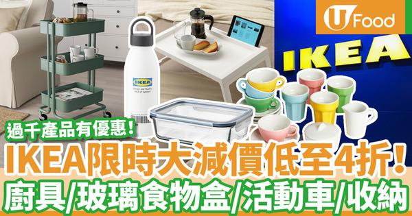 【IKEA減價2021】IKEA宜家家居大減價過千產品低至4折  廚具用品/玻璃食物盒/餐具