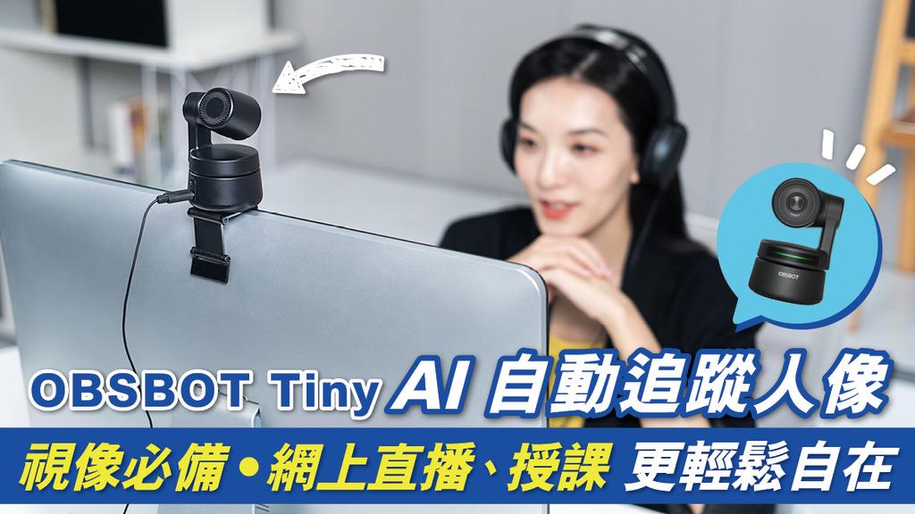 OBSBOT Tiny AI自動追蹤人像 視像必備‧網上直播、授課更輕鬆自在