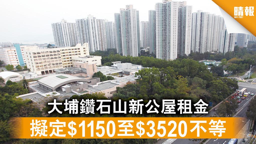 公屋供應|大埔鑽石山新公屋租金 擬定$1150至$3520不等