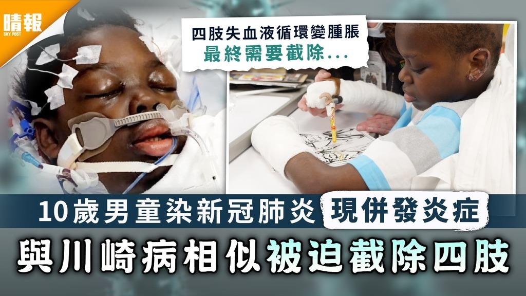 新冠肺炎 10歲男童染新冠肺炎現併發炎症 與川崎病相似被迫截除四肢