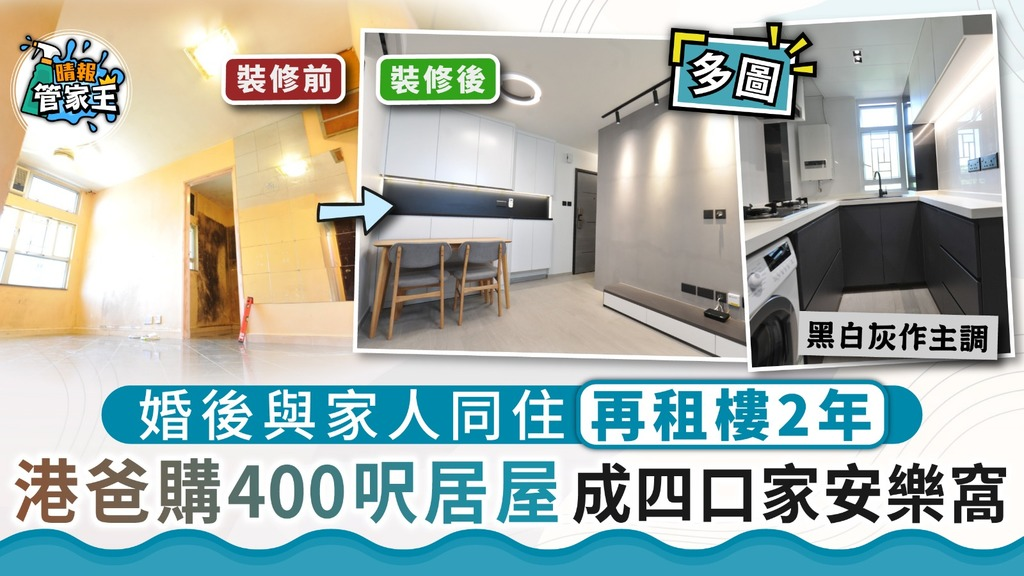 居屋裝修︳婚後與家人同住再租樓2年 港爸購400呎居屋成四口家安樂窩