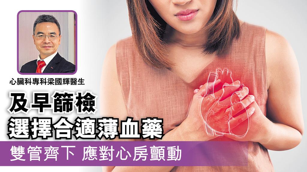「及早篩檢選擇合適薄血藥 雙管齊下 應對心房顫動」