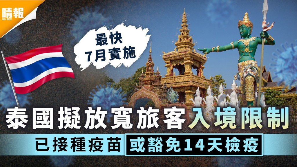 新冠疫苗|泰國擬放寬旅客入境限制 已接種疫苗或豁免14天檢疫