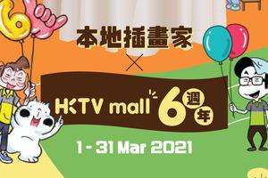 【廚具開倉】HKTVMall六週年一連4星期大減價 無煙燒烤爐/YOHOME多功能料理鍋/精選廚具家品低至1折