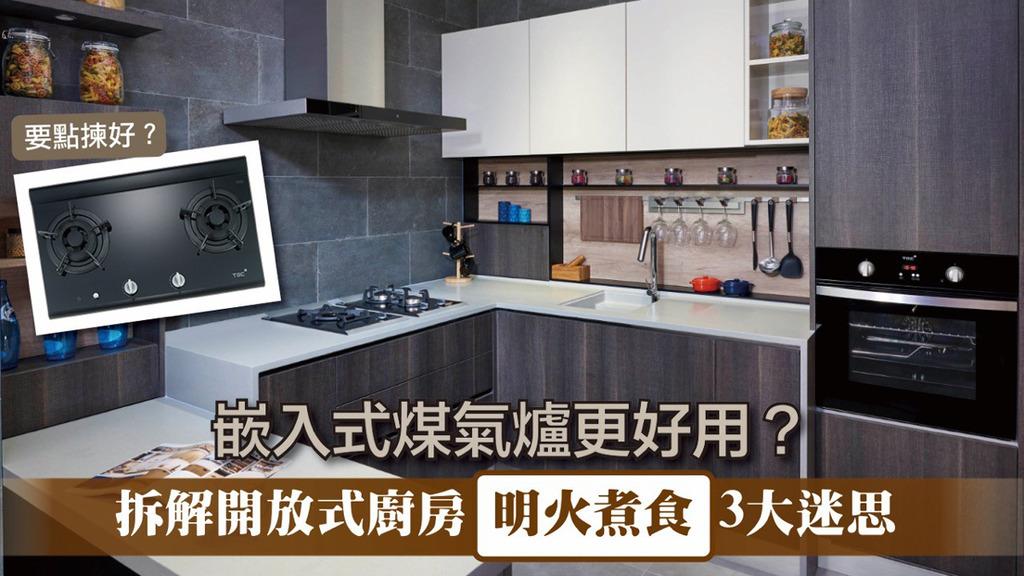 嵌入式煤氣爐更好用?拆解開放式廚房明火煮食3大迷思