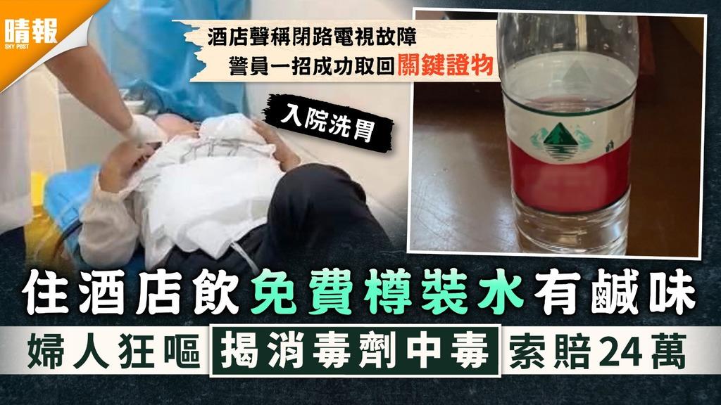 食用安全 住酒店飲免費樽裝水有鹹味 婦人狂嘔揭消毒劑中毒索賠24萬