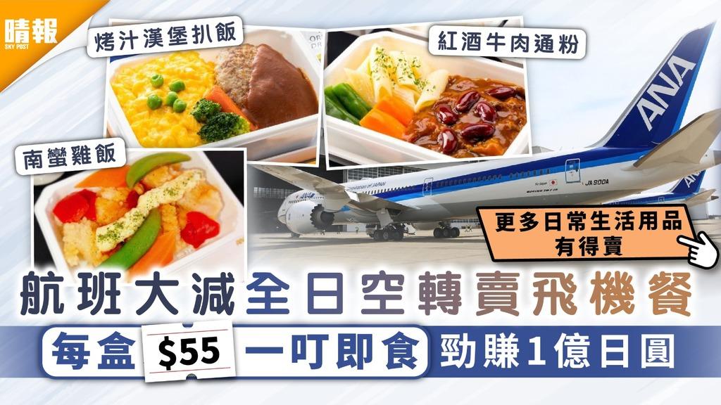 無心插柳|航班大減全日空轉賣飛機餐 每盒$55一叮即食勁賺1億日圓