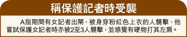 7.21暴動續審 聞有人站內被打 乘客:街坊勸籲 勿落車