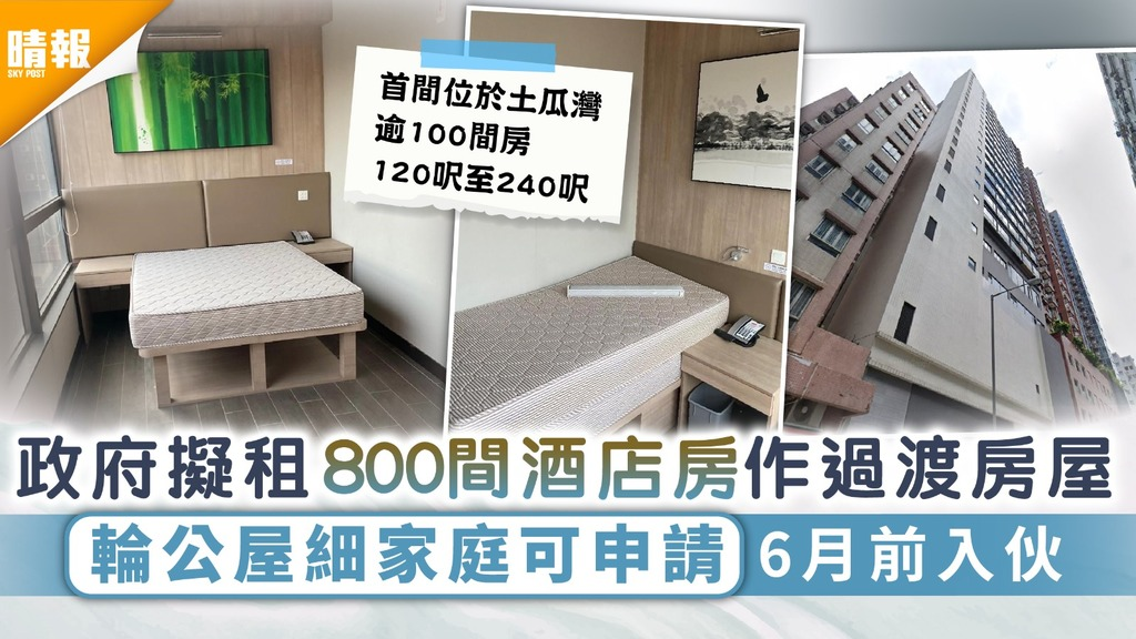 輪候公屋︳政府擬租800間酒店房作過渡性房屋 輪公屋細家庭可申請6月前入伙