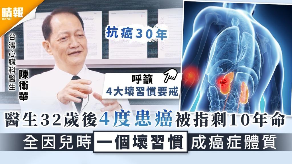 抗癌醫生|醫生32歲後4度患癌被指剩10年命 全因兒時一個壞習慣成癌症體質|留意4大壞習慣