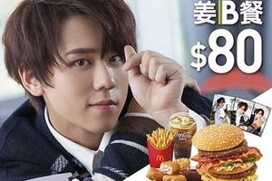【麥當勞】麥當勞聯乘姜濤推出「姜B餐」!煙肉巨無霸全新登場/隨餐送姜B卡/內附電子優惠券