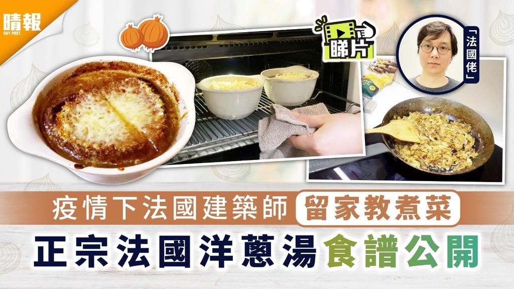 法國餐   疫情下法國建築師留家教煮菜 正宗法國洋蔥湯食譜公開