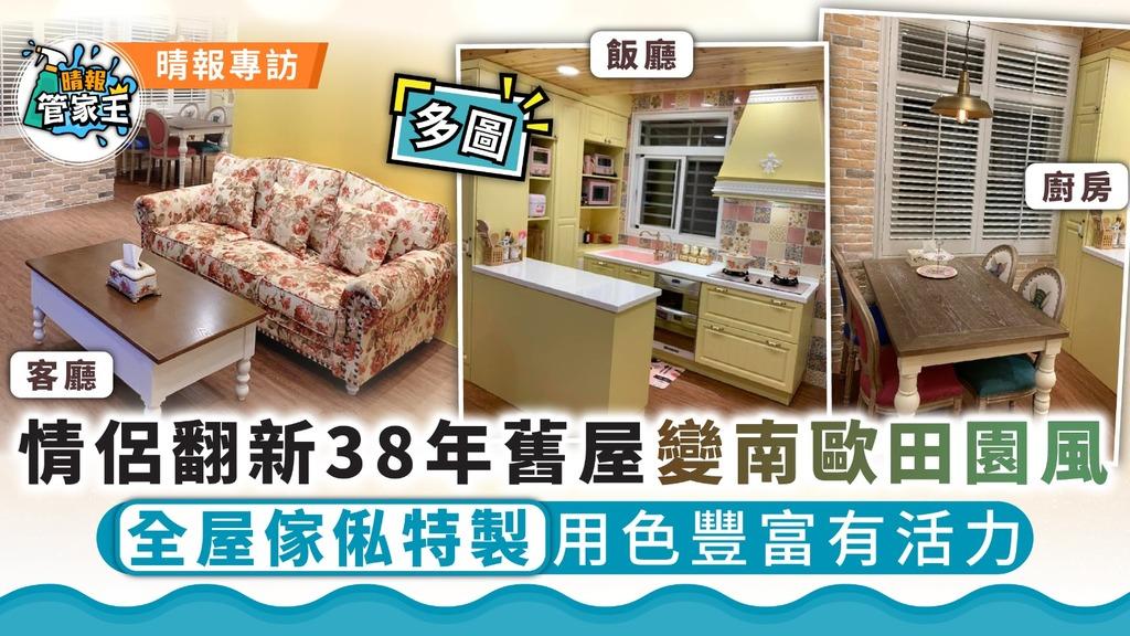 家居裝修︳情侶翻新38年舊屋變南歐田園風 全屋傢俬特製用色豐富有活力