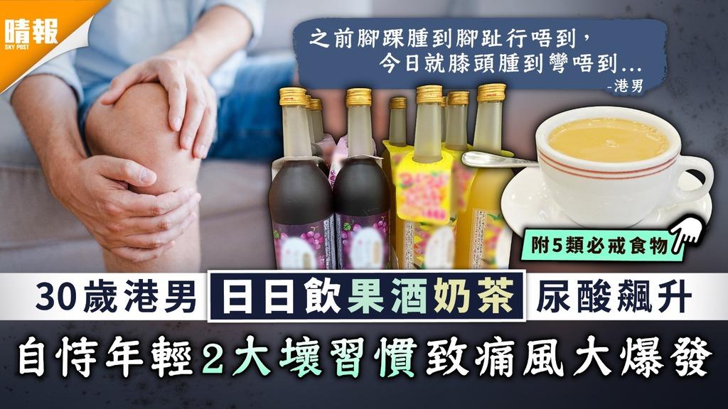 痛風年輕化|30歲港男日日飲果酒奶茶尿酸飆升 自恃年輕2大壞習慣致痛風大爆發|附5類必戒食物