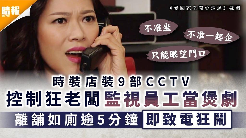 控制狂老闆|時裝店裝9部CCTV 監視員工當煲劇 離舖如廁逾5分鐘即致電狂鬧