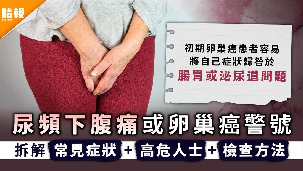 無聲殺手|尿頻下腹痛或卵巢癌警號 拆解常見症狀+高危人士+檢查方法