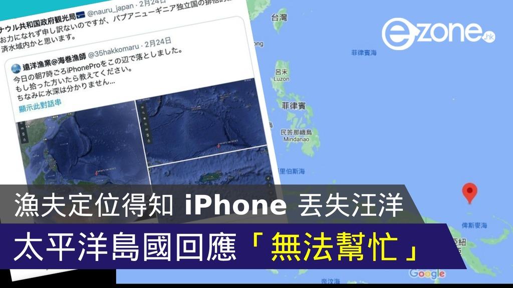 "日本渔民发现iPhone丢失,太平洋岛国回答""我不能帮助"" -ezone.hk-Technology Focus-5G Mobile"