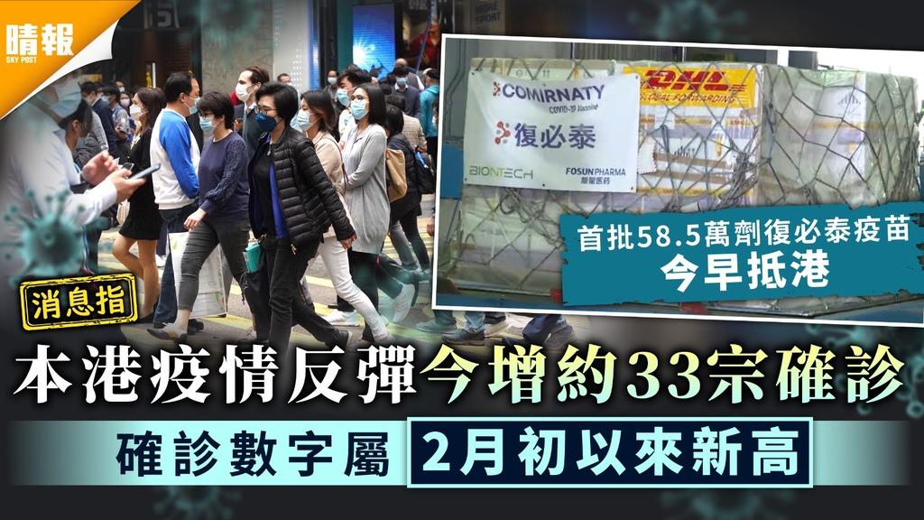 新冠肺炎·消息|本港疫情反彈今增約33宗確診 確診數字屬2月初以來新高