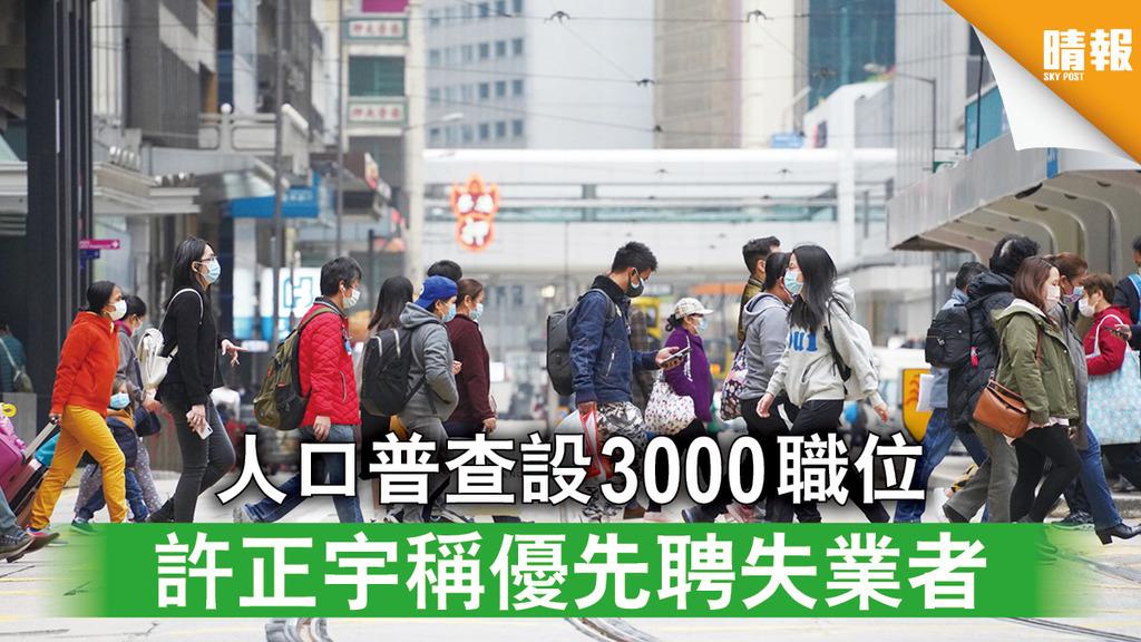 人口普查|人口普查設3000職位 許正宇稱優先聘失業者