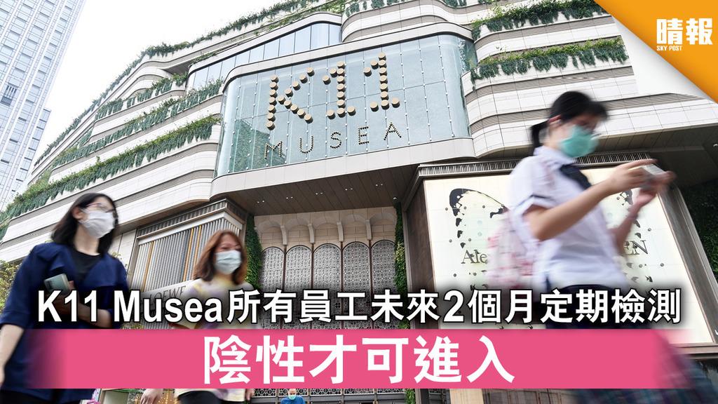 新冠肺炎|K11 Musea所有員工未來2個月定期檢測 陰性才可進入